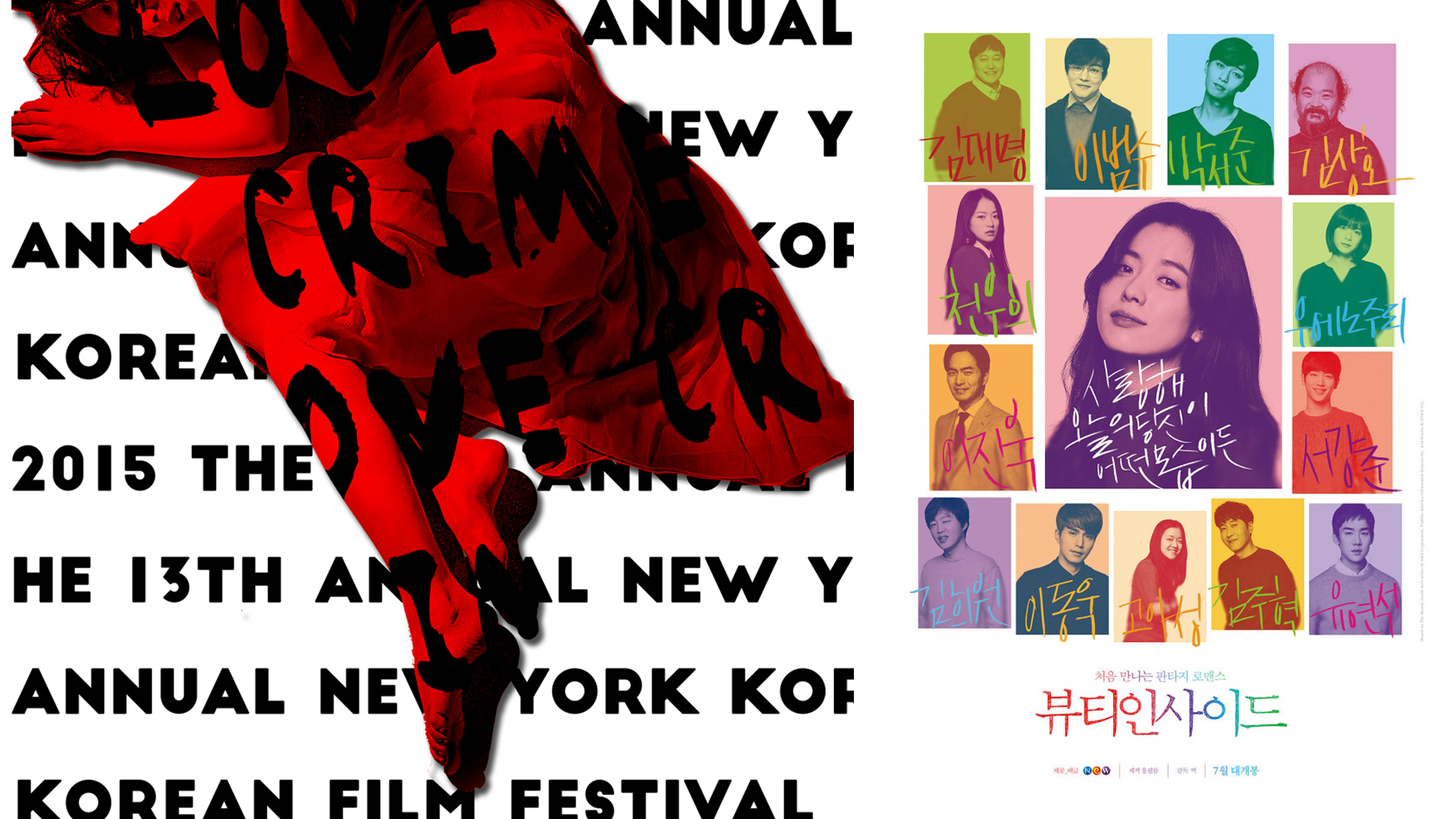 NYKFF : The Beauty Inside