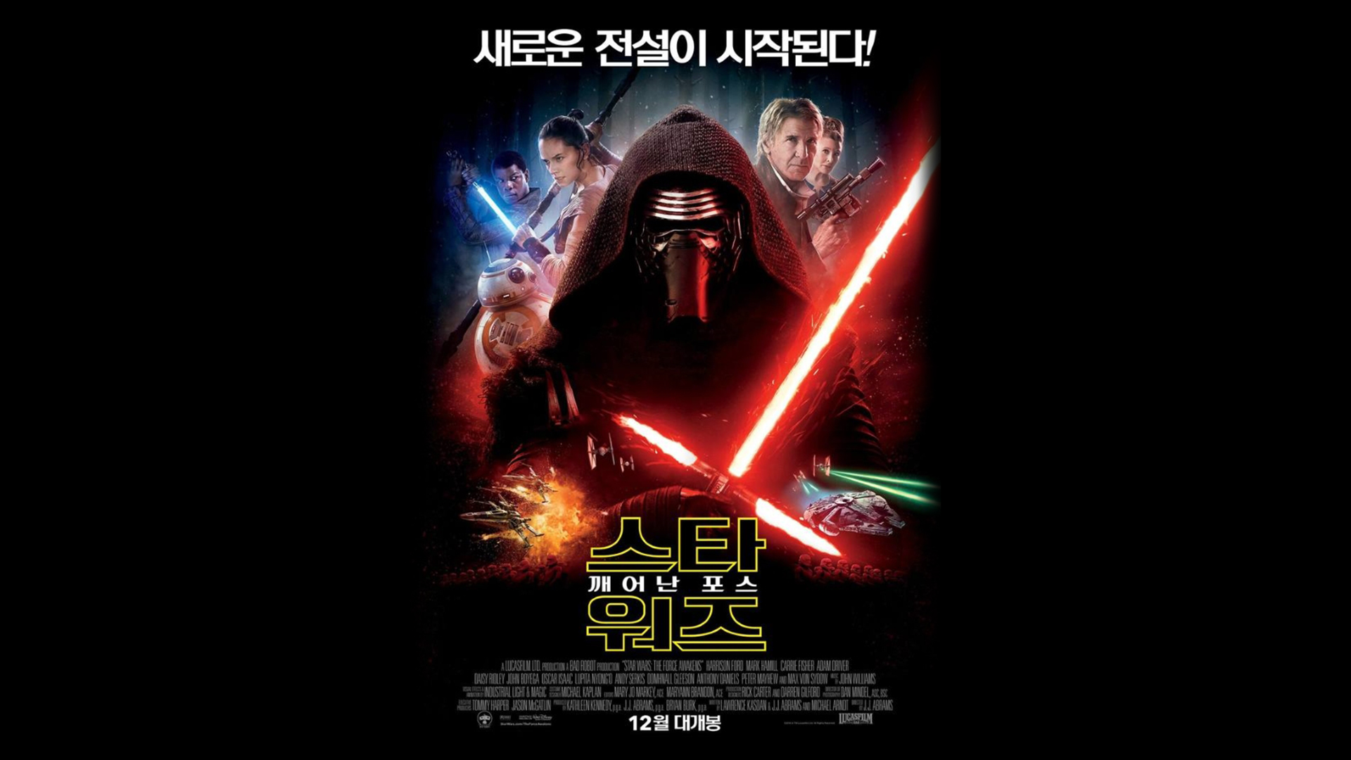 Star Wars : The Force Awaken, Affiche japonaise