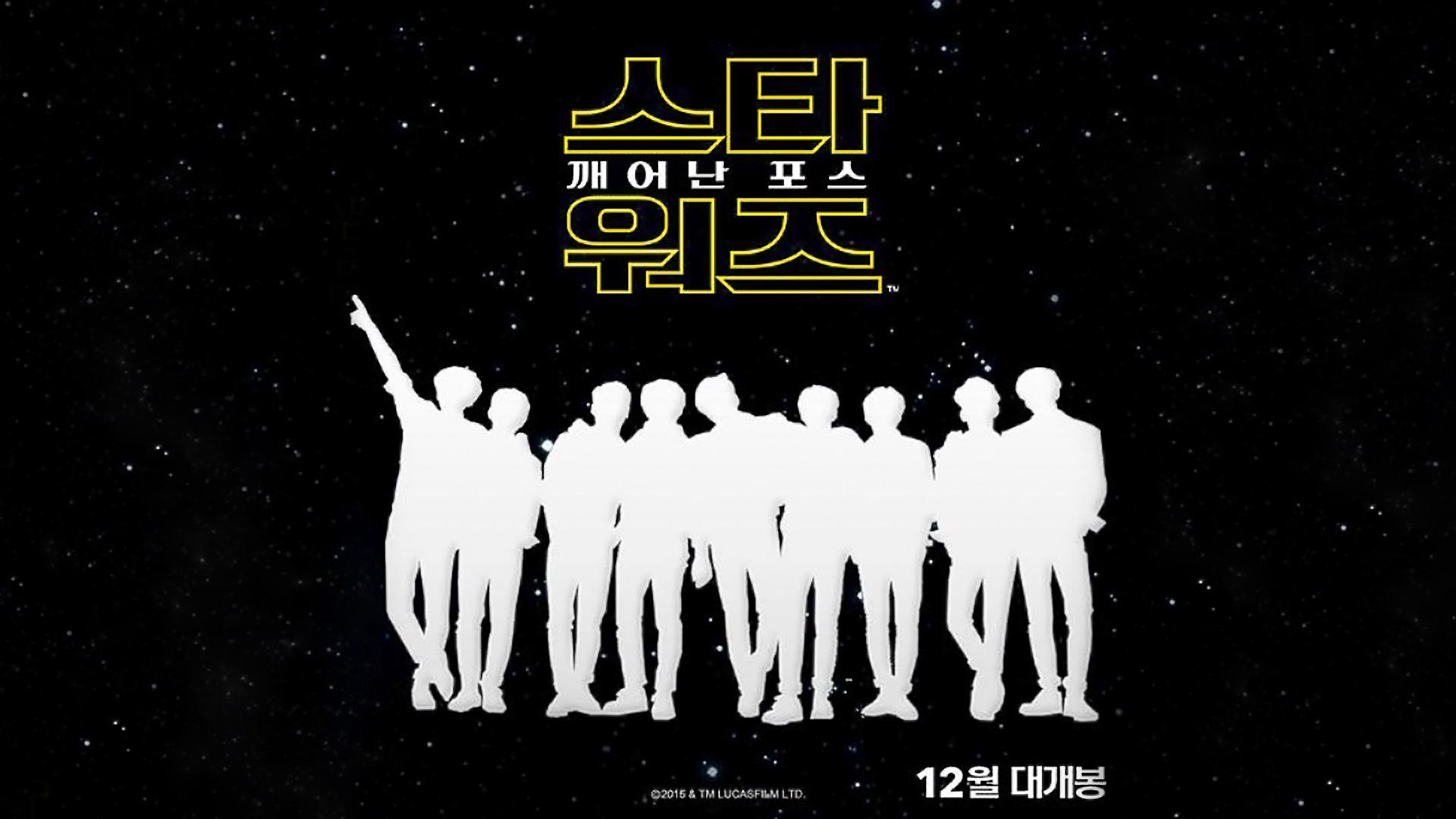 EXO + Star Wars