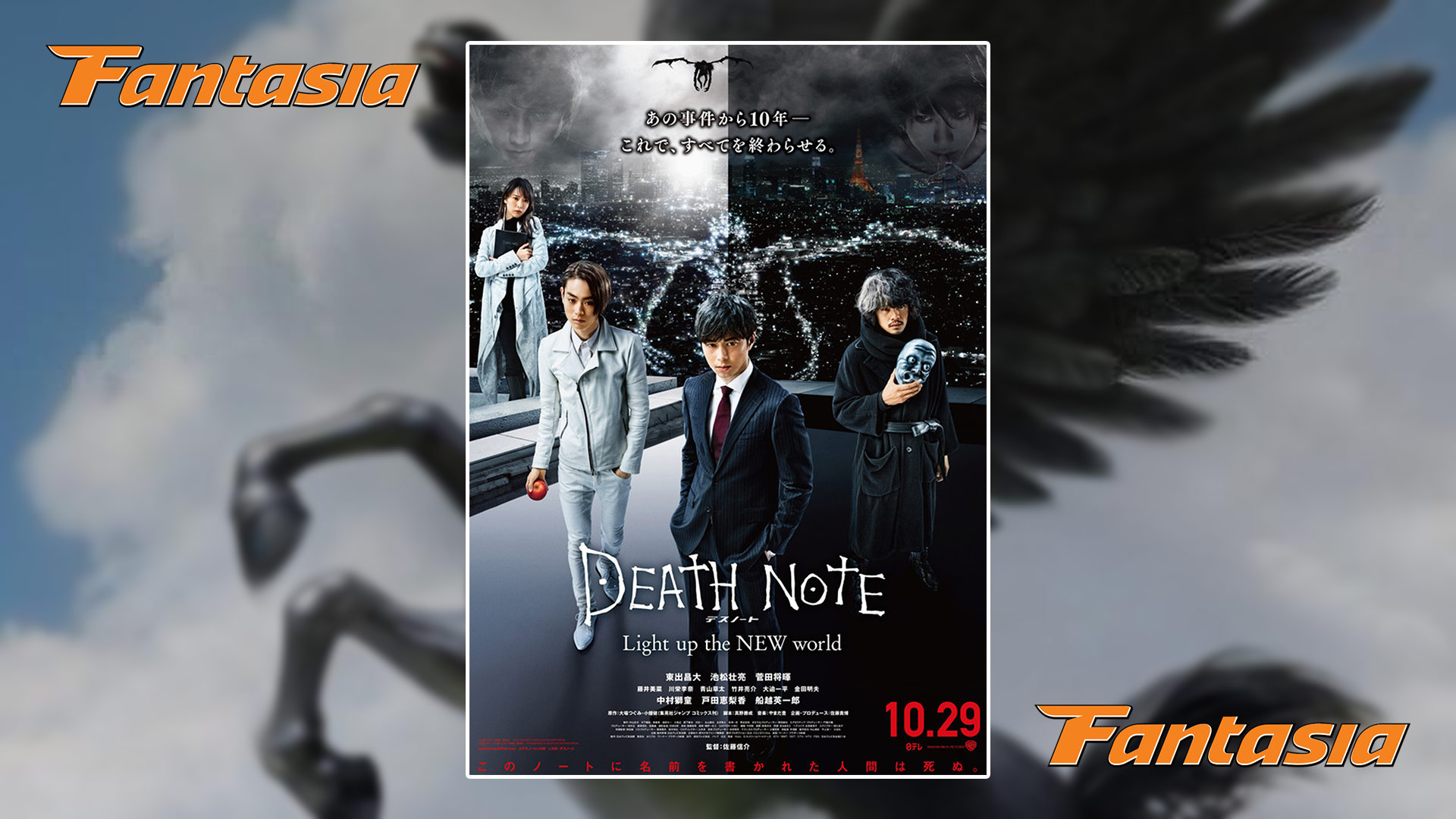 Death Note 3 : Light Up The New World
